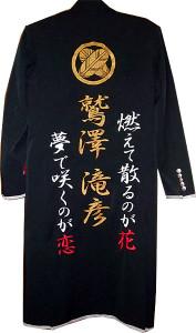 卒ラン・卒業記念刺繍