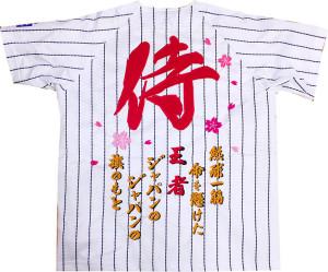 侍ジャパン刺繍